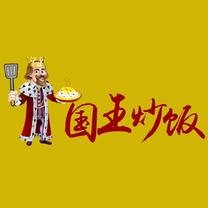 国王炒饭(卓越大厦店)