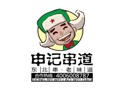 申记串道(万象汇店)