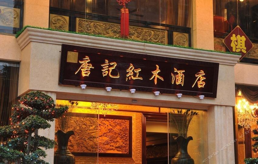 唐记红木大酒楼(唐记红木大酒楼)