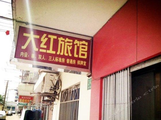 上海大红旅馆