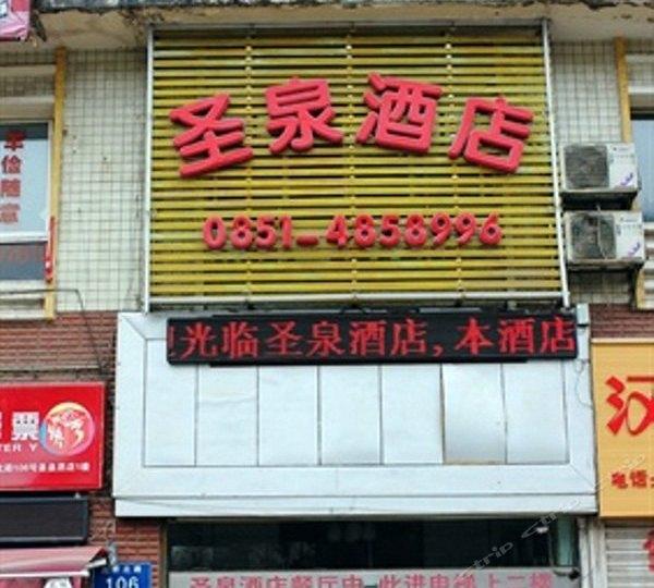 贵阳圣泉酒店(三桥店)