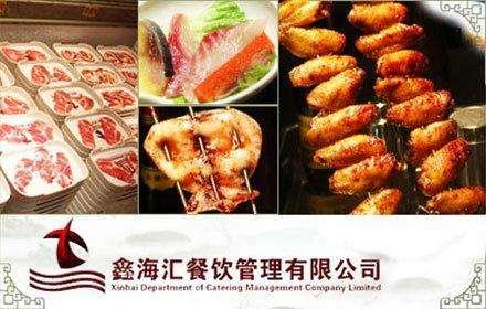 鑫海汇自助海鲜烤肉(武清店)