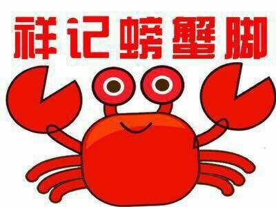 祥记螃蟹脚(万达金街店)