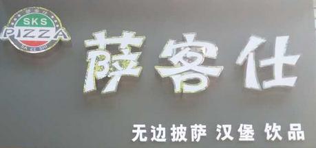萨客仕(暨阳店)