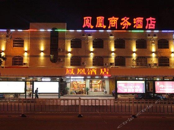 仙游县凤凰商务酒店