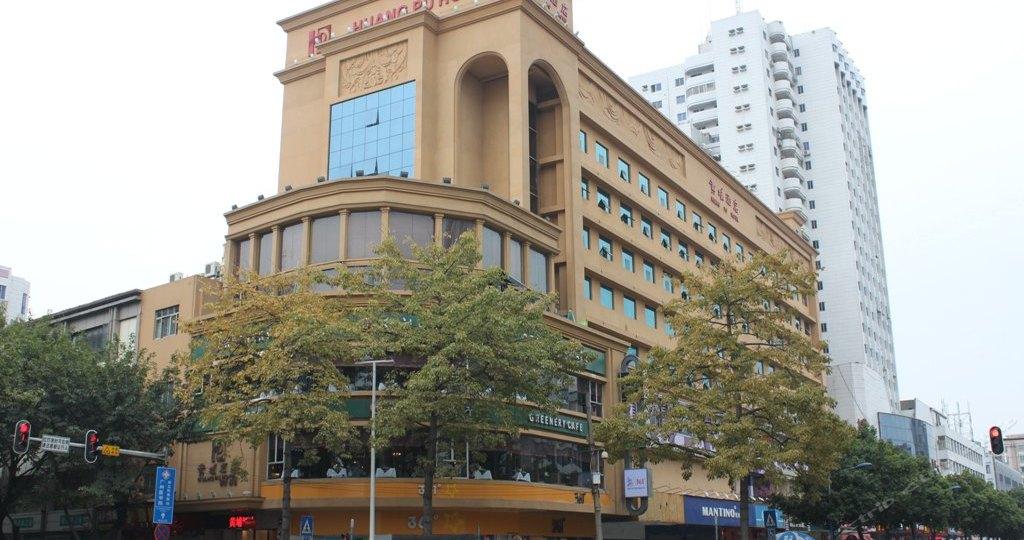 广州迎商•黄埔酒店(黄埔大沙地店)