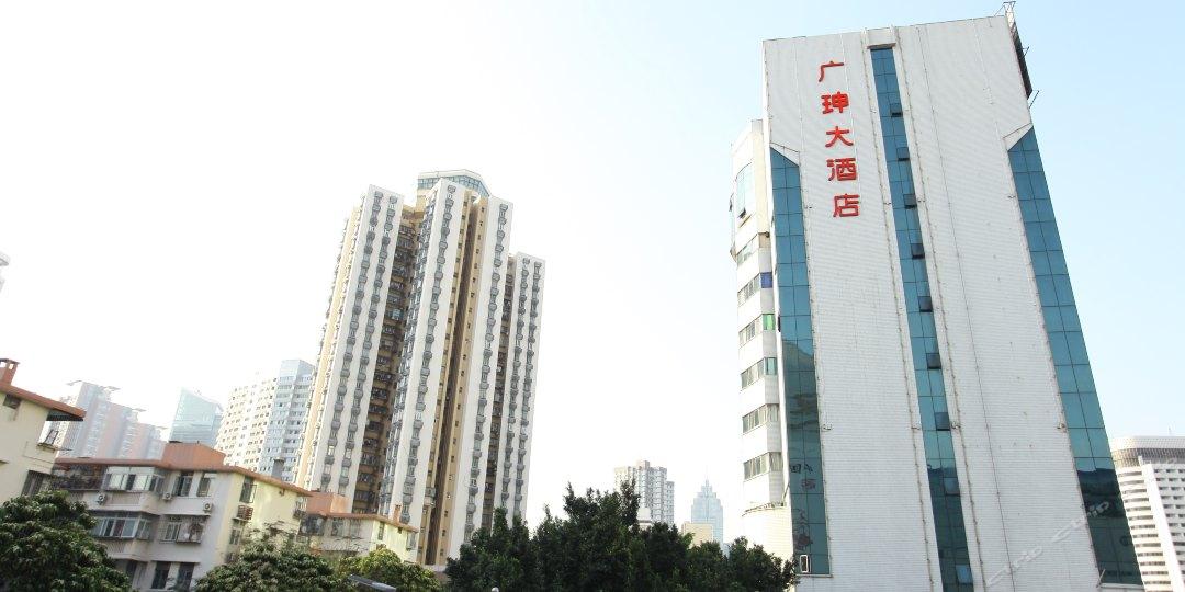 深圳市广珅国际大酒店