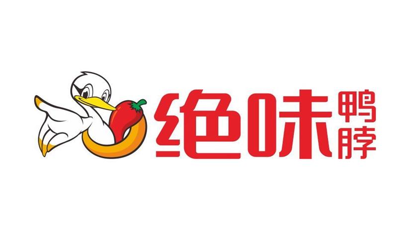 绝味鸭脖(中南路店)