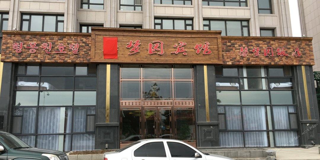 馨梦园宾馆