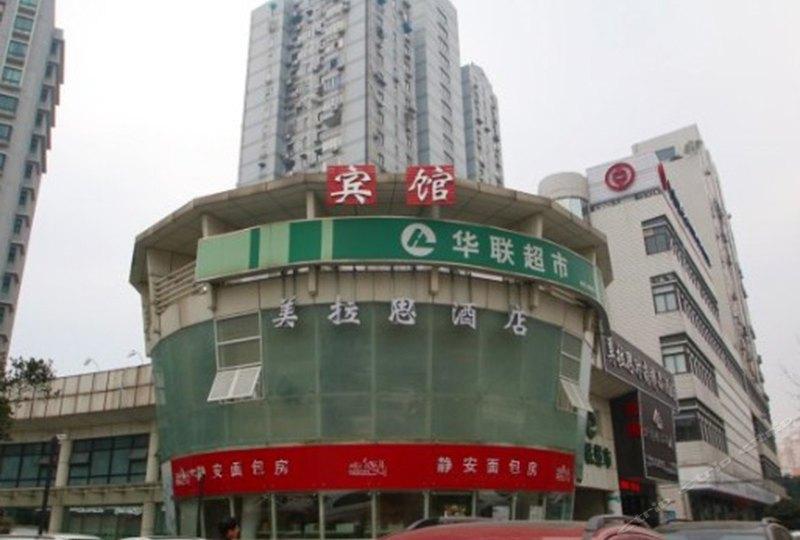 上海美拉思时尚精品酒店(红房子医院店)