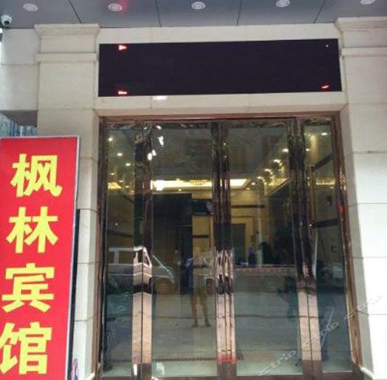 广州枫林宾馆