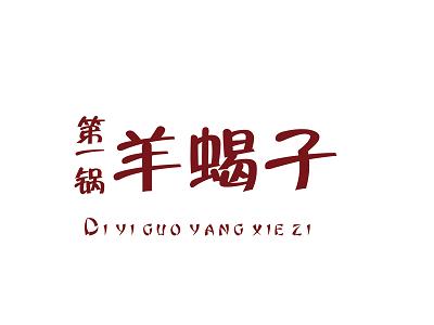 羊蝎子京城第一锅