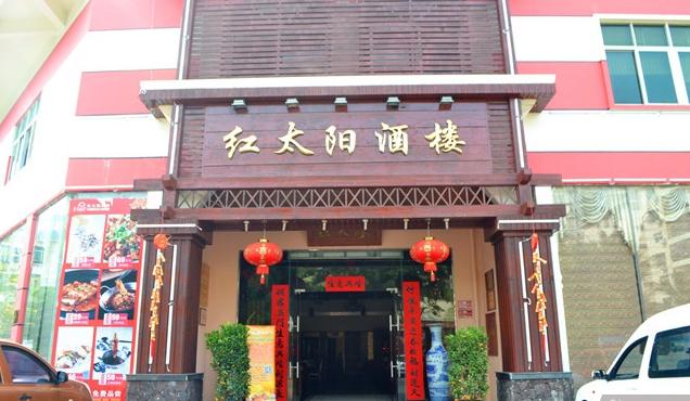 红太阳海景酒楼(第一分店)