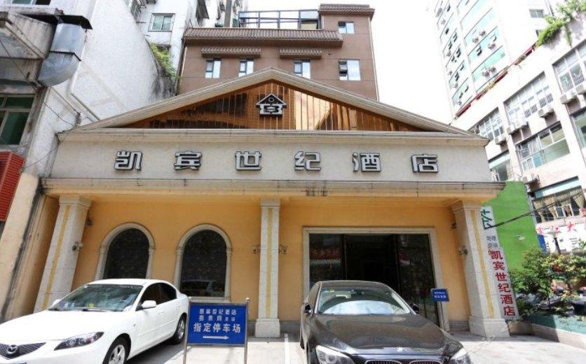 绵阳凯宾世纪酒店(百盛广场店)