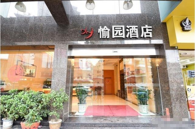 广州愉园酒店