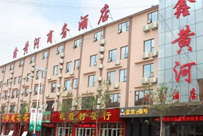 鑫黄河商务酒店