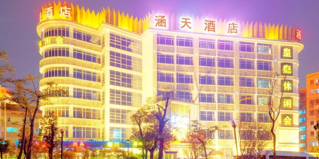 广州涵天酒店