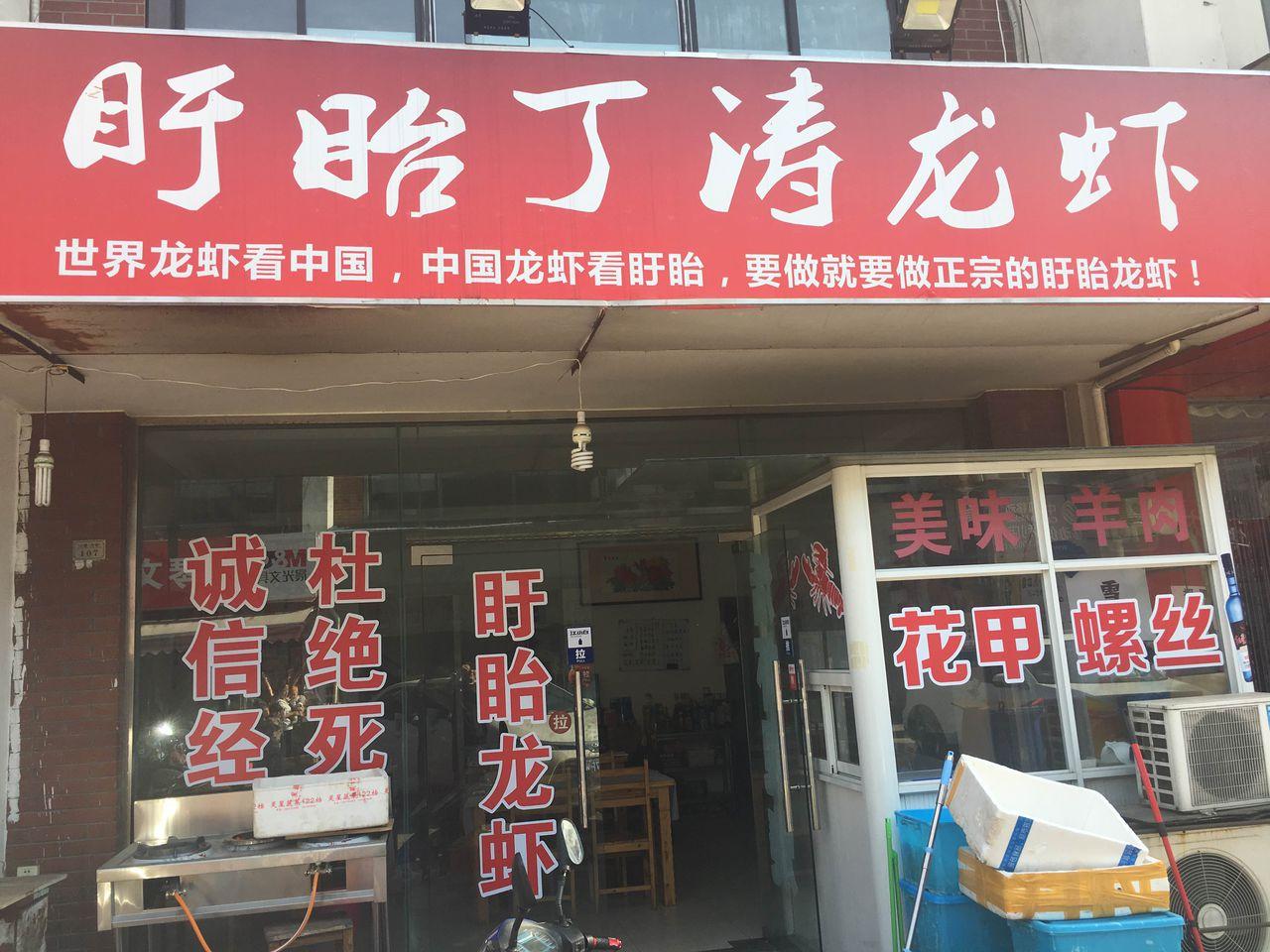 盱眙丁涛龙虾(汇萃花园店)
