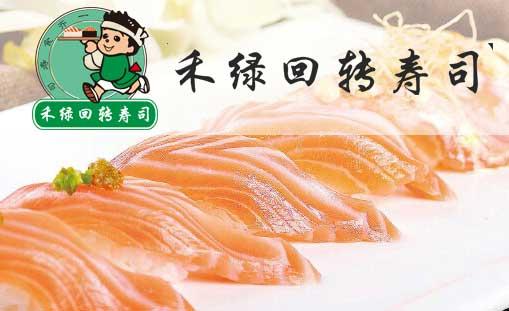 禾绿回转寿司(喜隆多店)