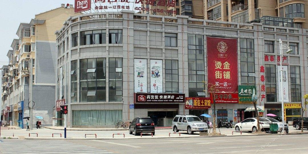 滁州尚客优快捷酒店(定远人民广场店)