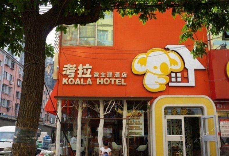 考拉酒店(积水潭店)