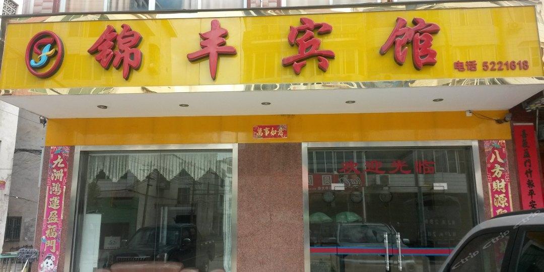 金丰宾馆电话,地址,价格,营业时间(图)-贺州-百度糯米