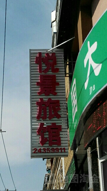 悦景快捷旅馆