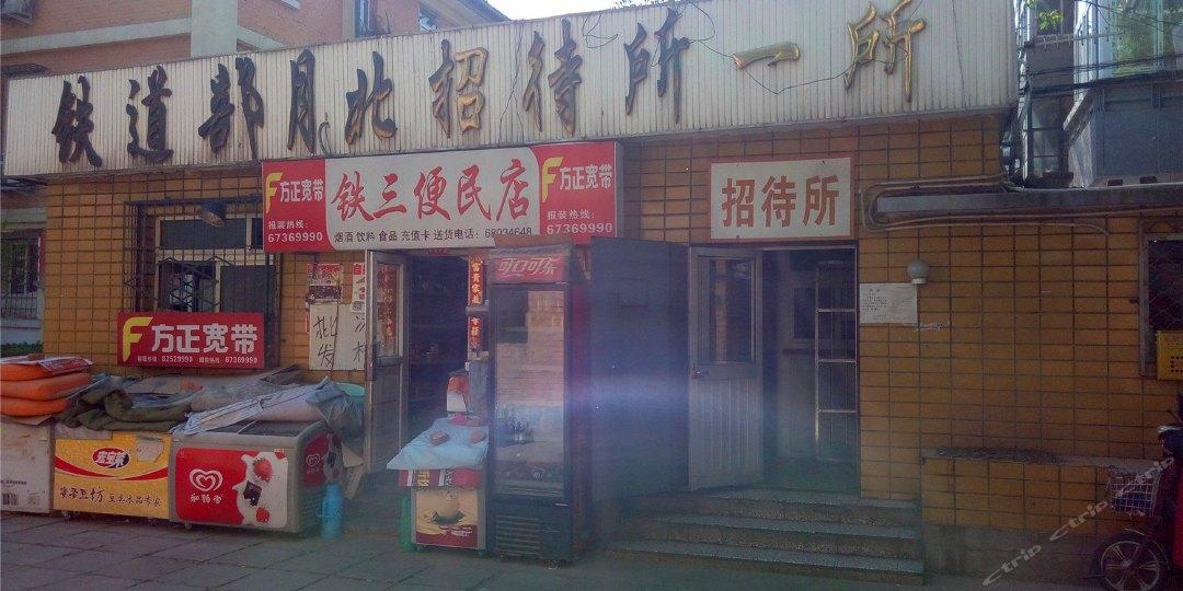 北京月北招待所(一所店)
