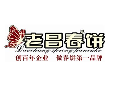 老昌春饼(近埠街分店)