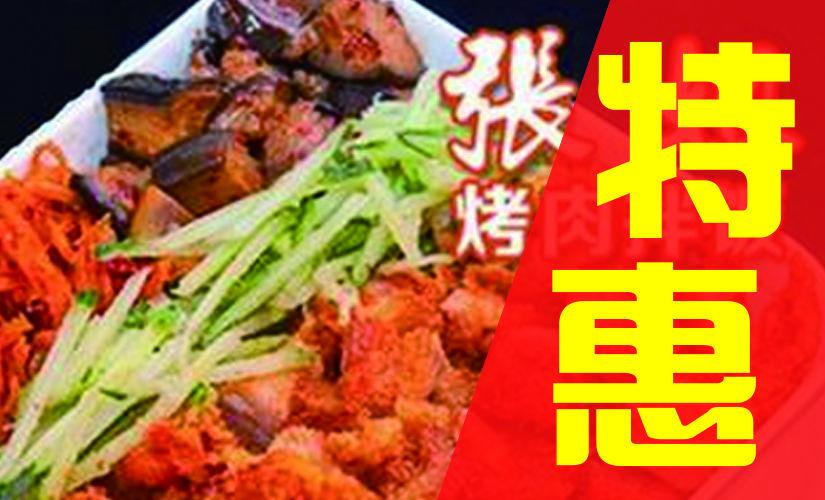 张姐烤肉拌饭(铁龙市场店)