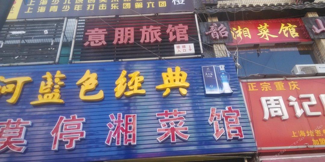 上海意朋旅馆(周浦店)