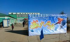 嘉禾滑雪场