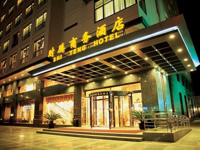 时腾商务酒店