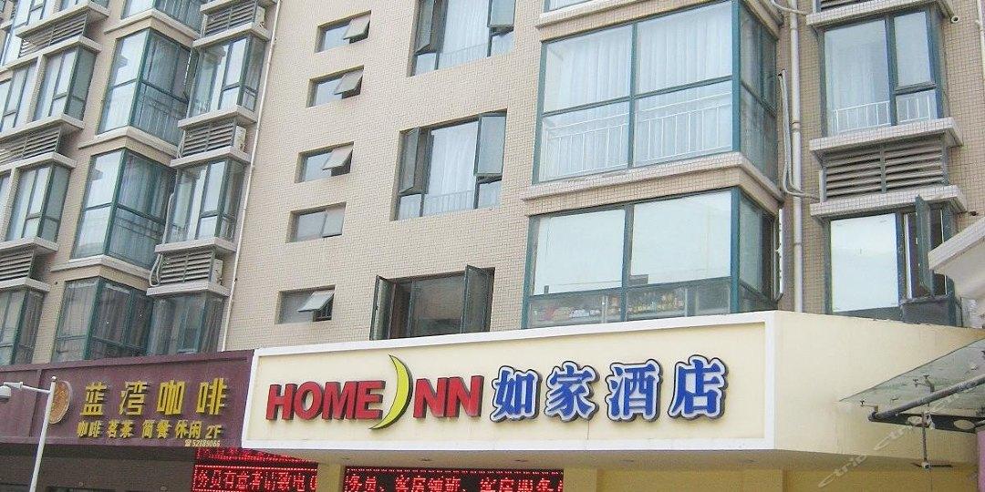 如家快捷酒店(玉兰路店)