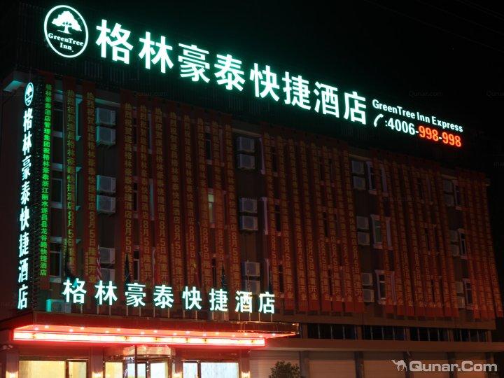 格林豪泰酒店(嘉兴桐乡屠甸店)