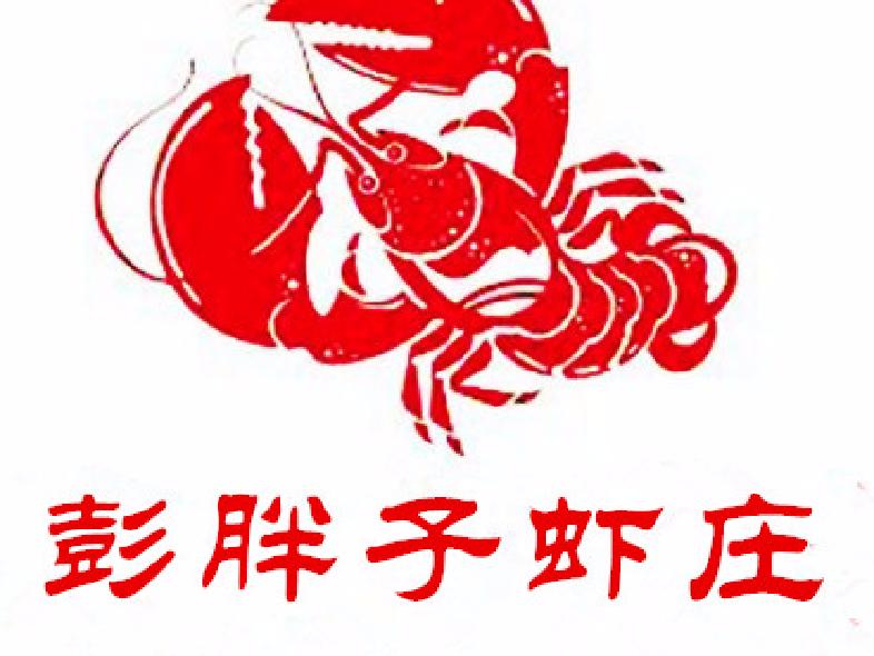 彭胖子火锅虾庄