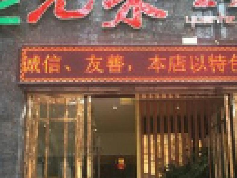 元禾主题餐厅