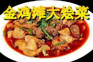 金鸡滩大烩菜(一马路店)