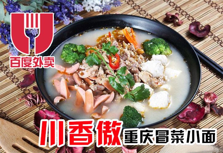 川香傲小面冒菜馆