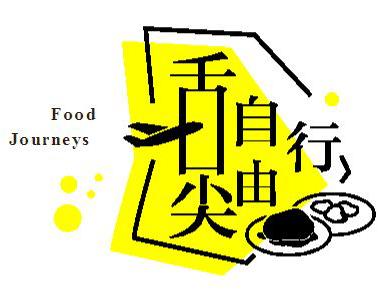 舌尖自由行(龙湖天街店)
