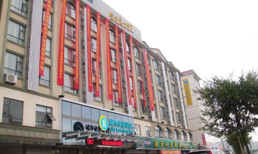城市便捷酒店(桂林七星高新园店广西师大店)
