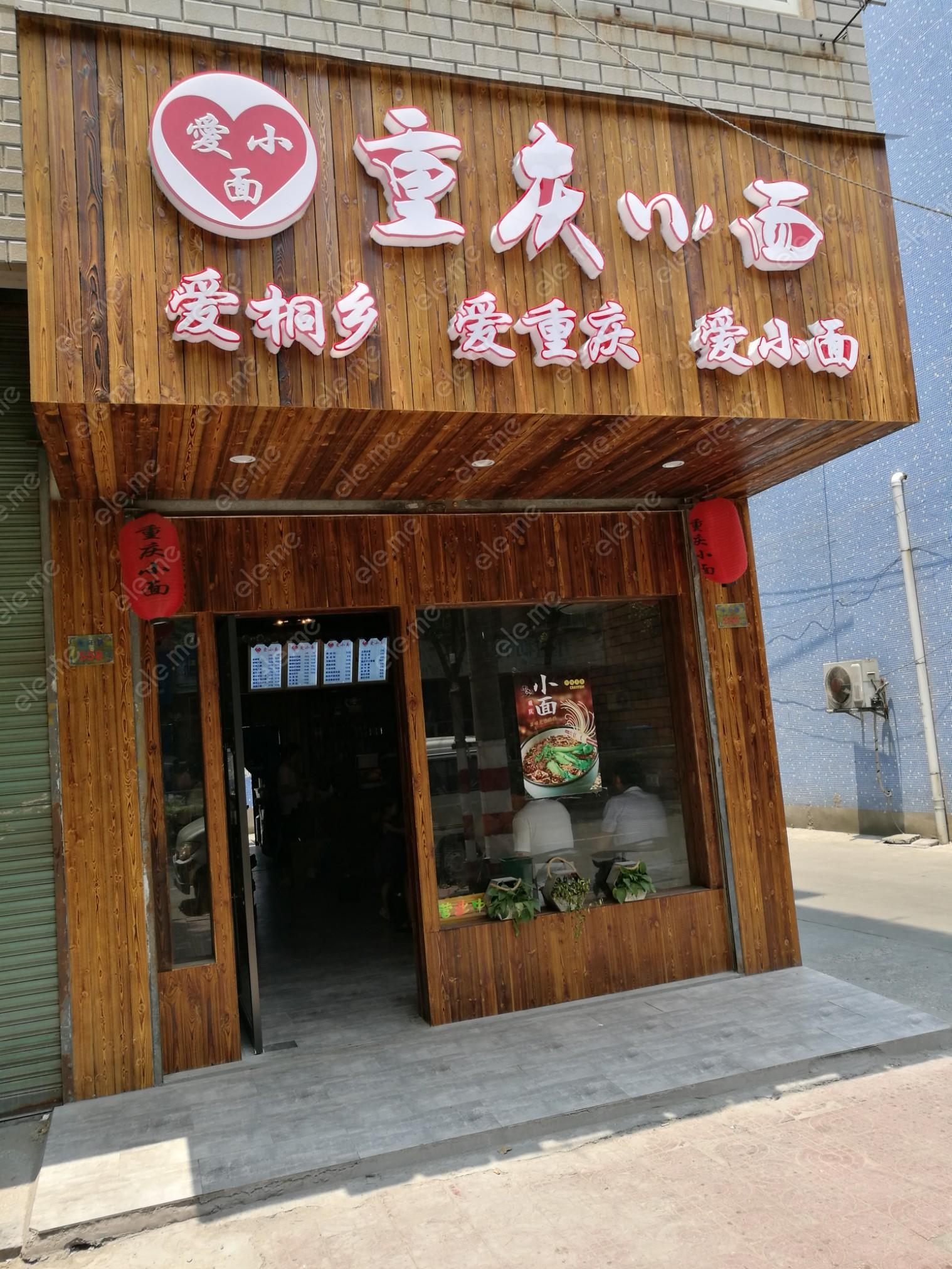 重庆小面爱小面校区聊城大学摊位出租美食街东图片