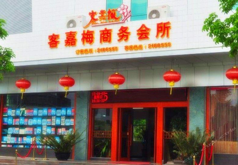 福港菜馆(嘉苑店)