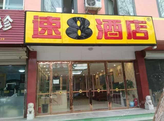 速8酒店(衡水安平县新盈店)