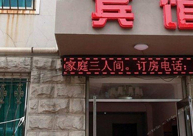 大连中南商务宾馆
