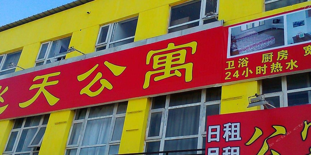 北京飞天公寓(首都机场店)