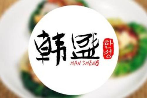 韩盛古法烤肉(朝阳万达店)