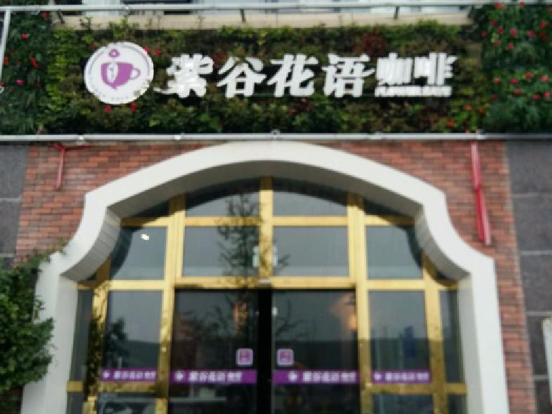 紫谷花语咖啡