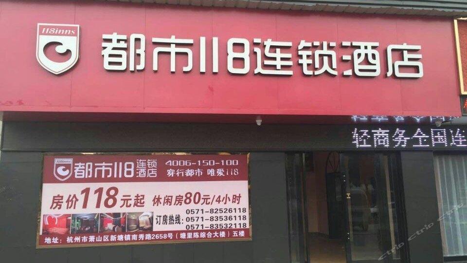 都市118(萧山南秀路店)