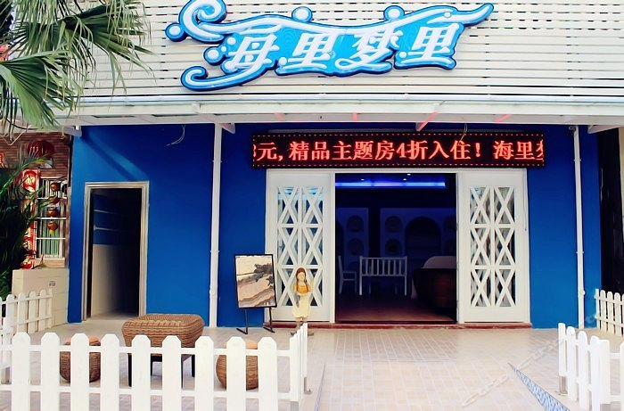 三亚湾海里梦里主题酒店